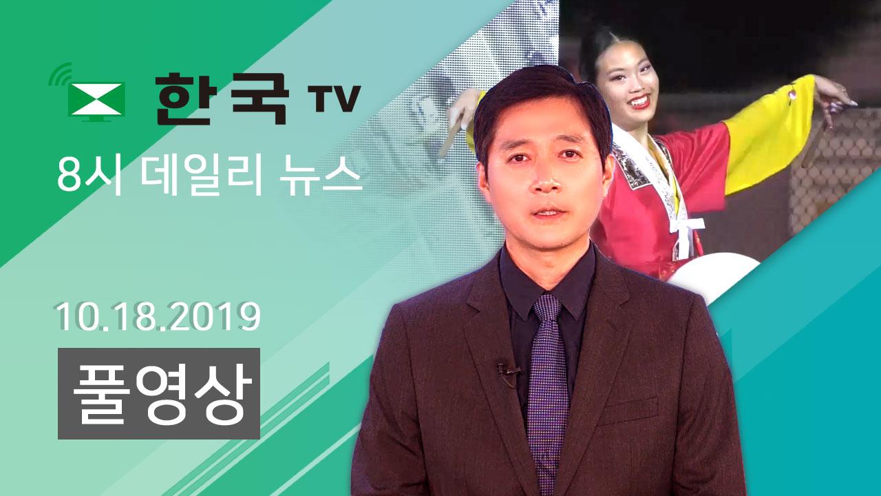 (10.18.2019) 한국TV 8시 데일리 뉴스
