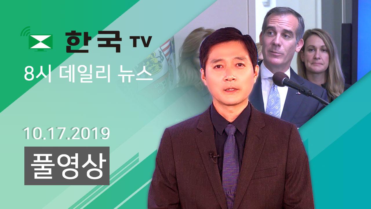 (10.17.2019) 한국TV 8시 데일리 뉴스