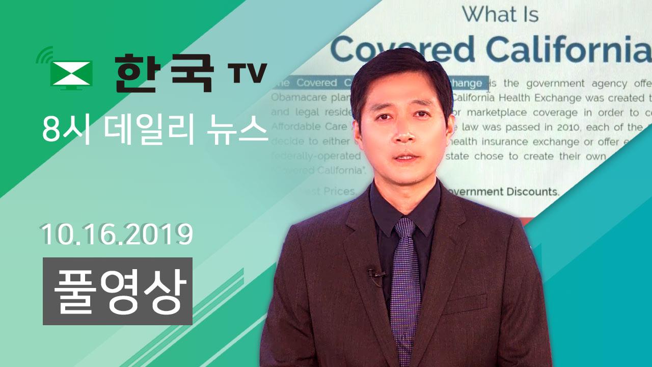 (10.16.2019) 한국TV 8시 데일리 뉴스