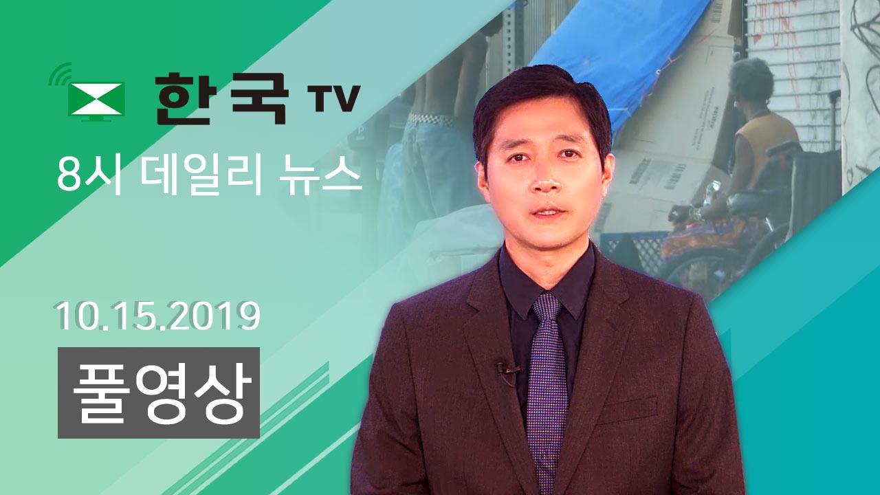(10.15.2019) 한국TV 8시 데일리 뉴스