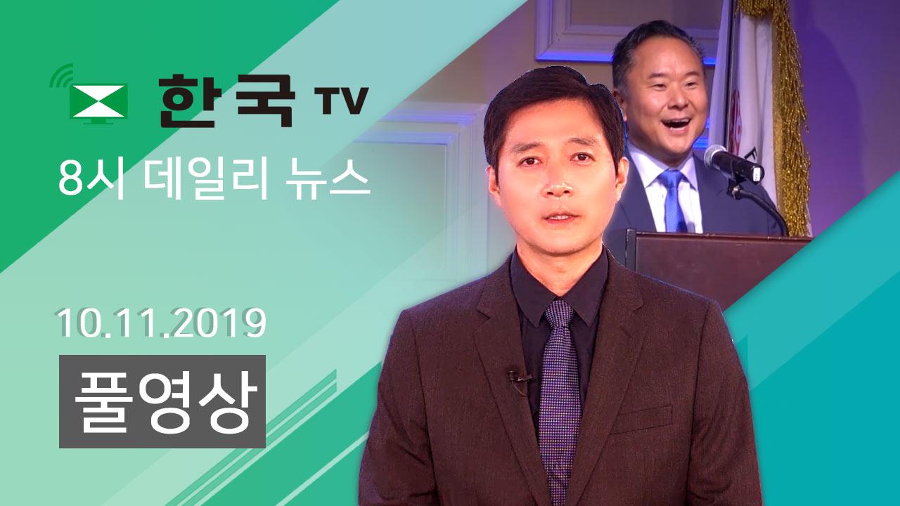 (10.11.2019) 한국TV 8시 데일리 뉴스