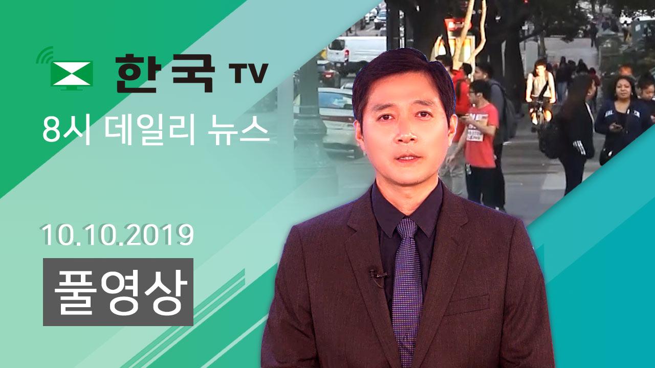 (10.10.2019) 한국TV 8시 데일리 뉴스