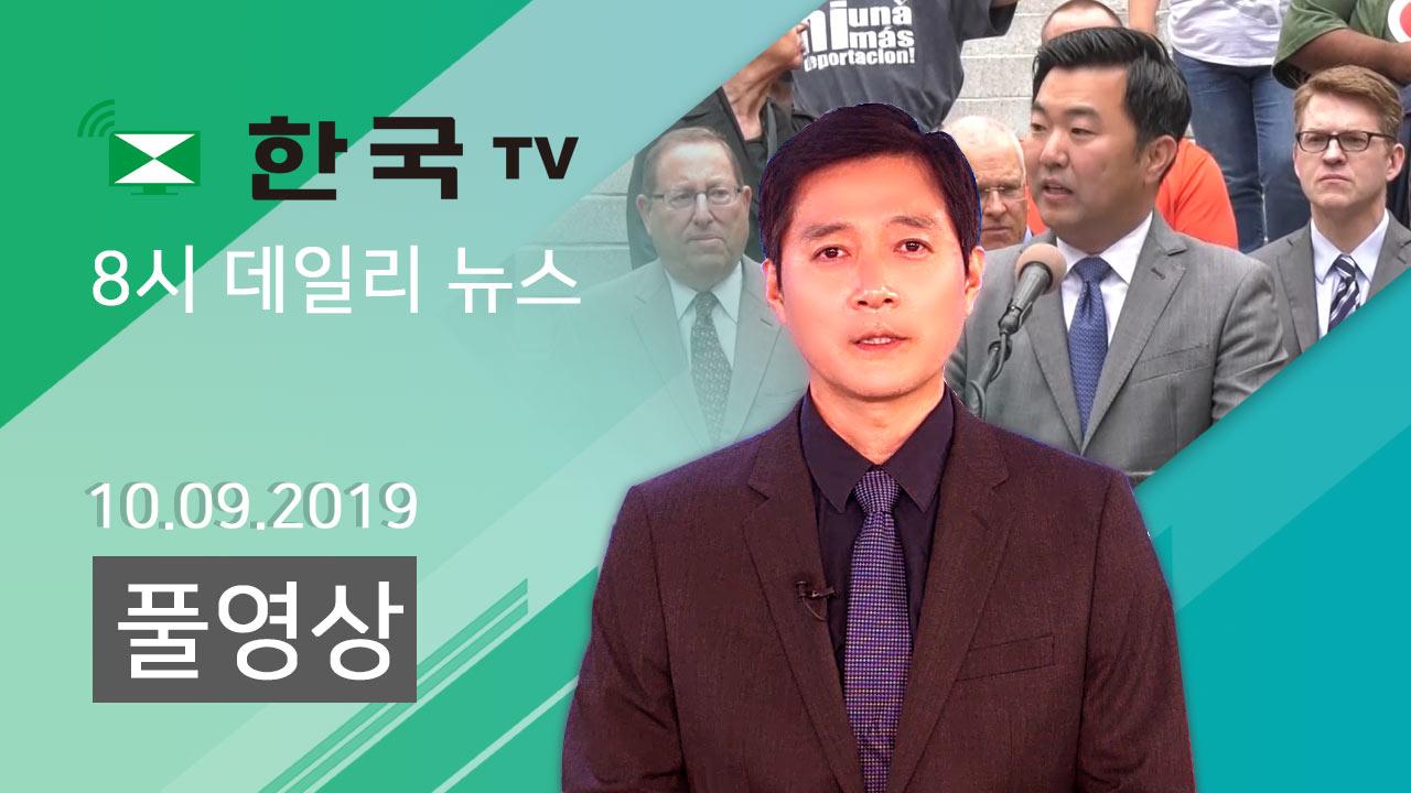 (10.09.2019) 한국TV 8시 데일리 뉴스