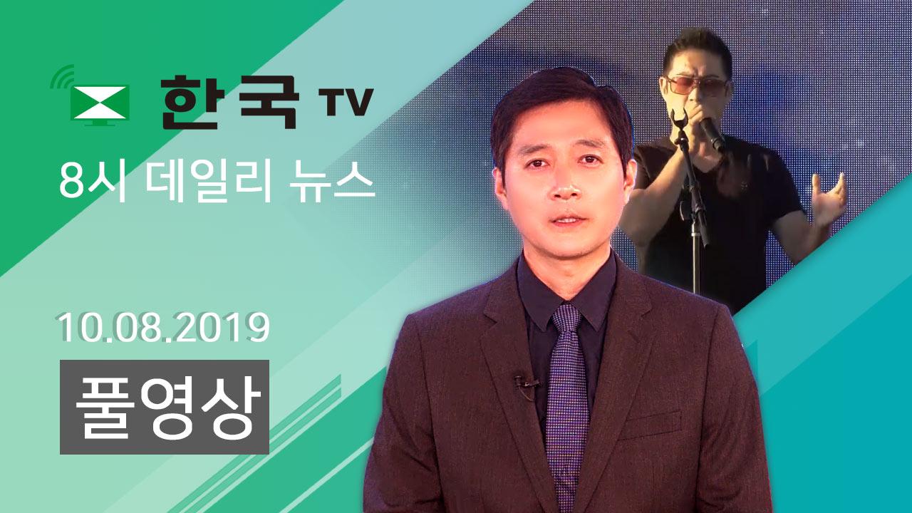 (10.08.2019) 한국TV 8시 데일리 뉴스
