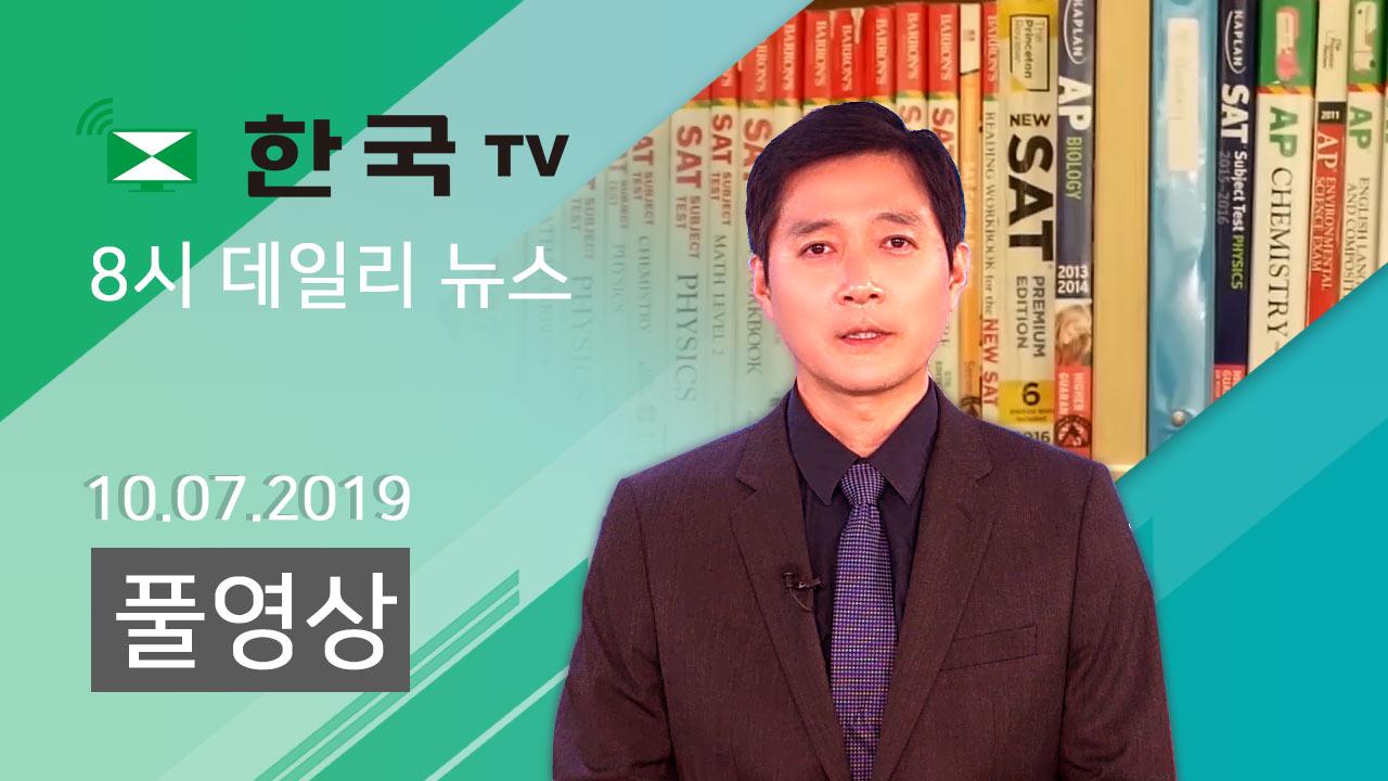 (10.07.2019) 한국TV 8시 데일리 뉴스
