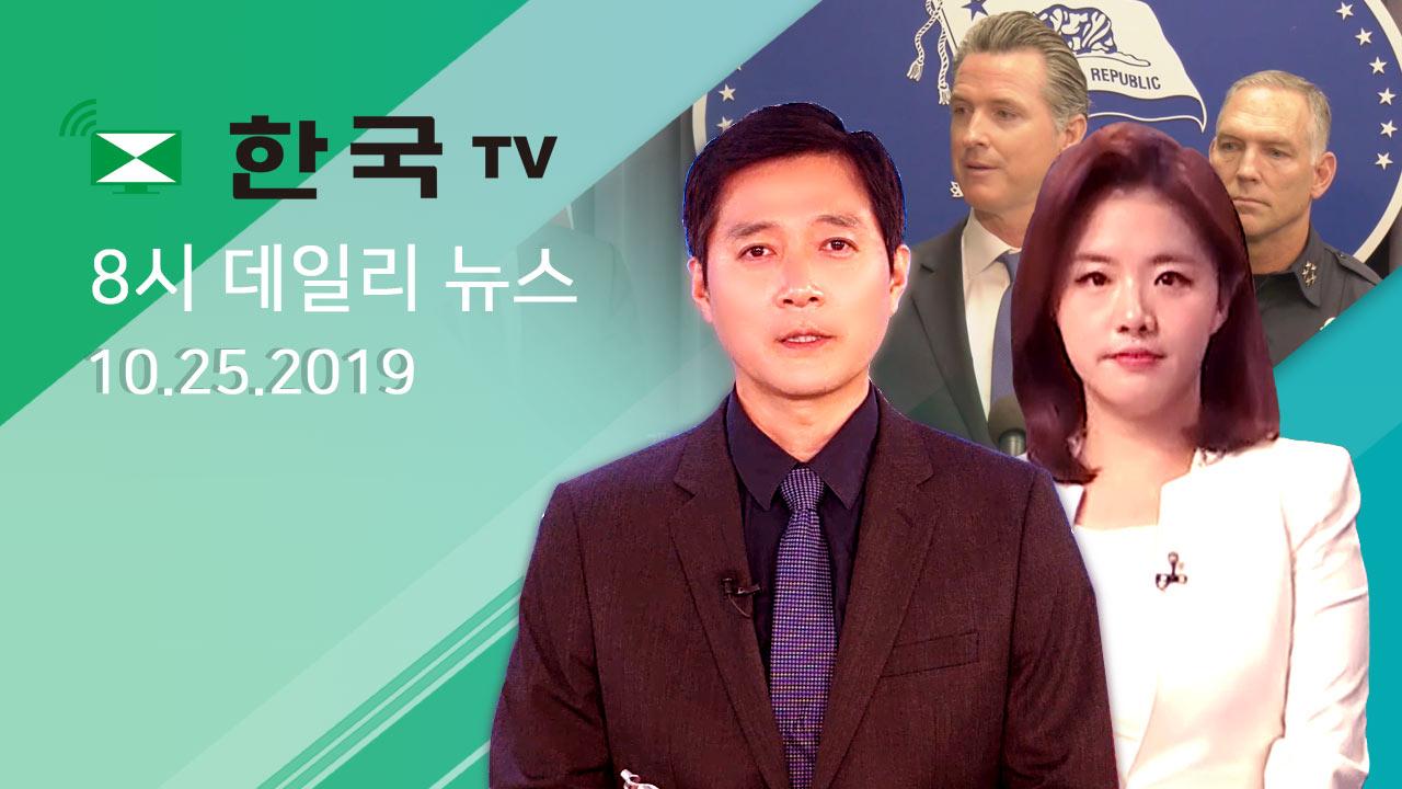 (10.25.2019) 한국TV 8시 데일리 뉴스