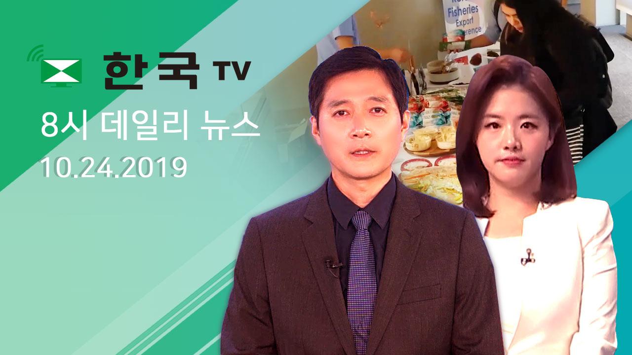 (10.24.2019) 한국TV 8시 데일리 뉴스