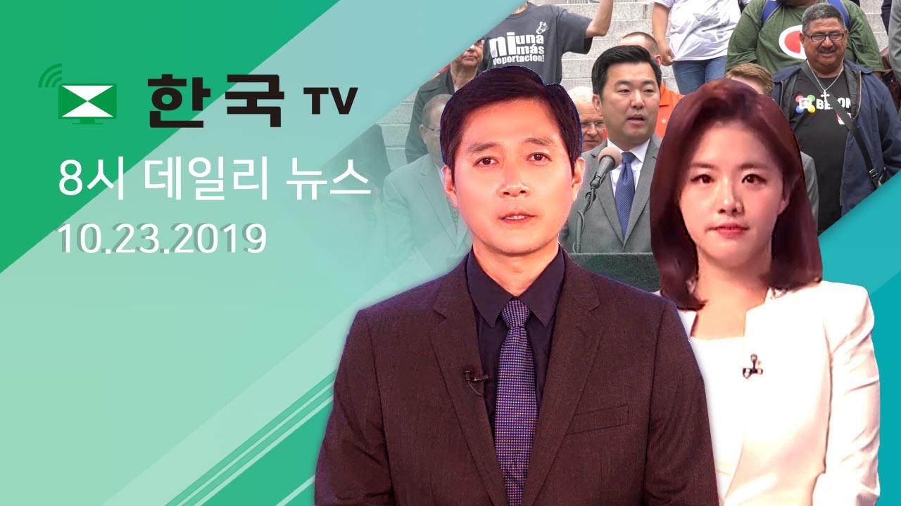 (10.23.2019) 한국TV 8시 데일리 뉴스