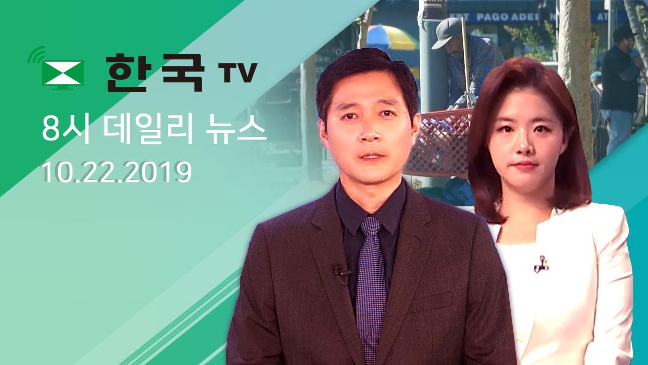 (10.22.2019) 한국TV 8시 데일리 뉴스