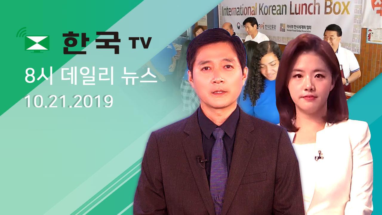 (10.21.2019) 한국TV 8시 데일리 뉴스