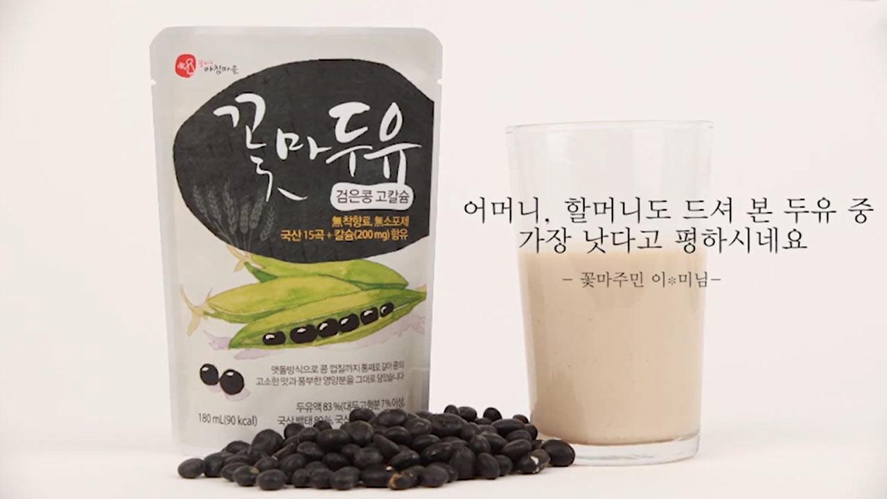 꽃마 두유 검은콩 고칼슘 (180ml X 20팩) -4박스 [한국TV 홈쇼핑 런칭 특가]