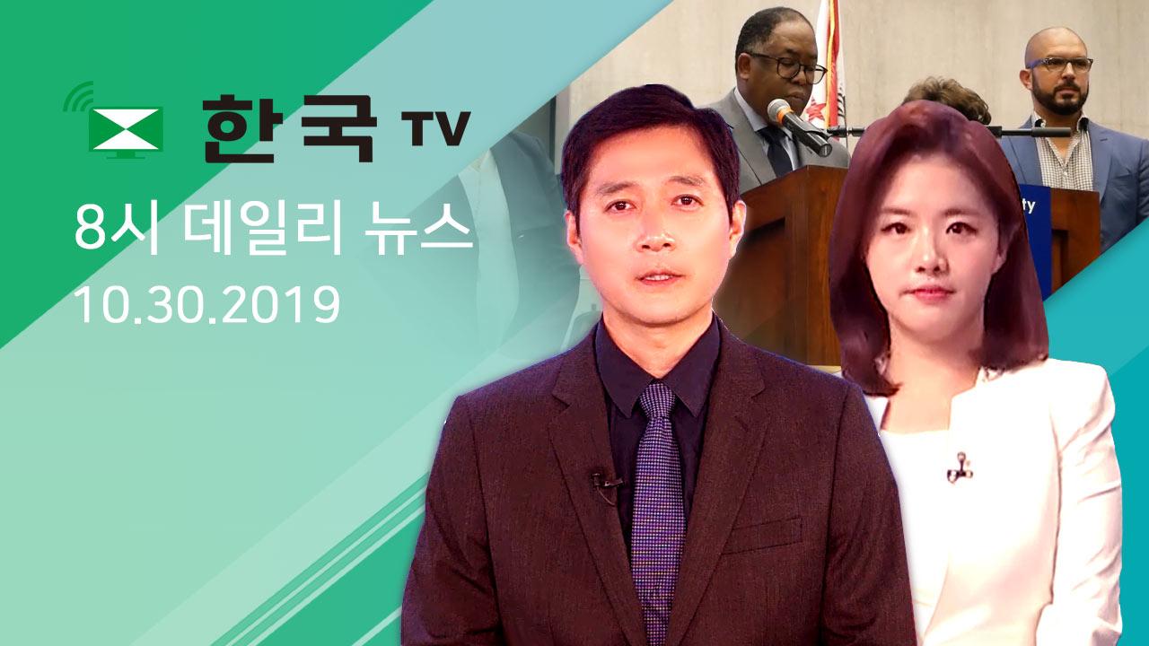 (10.30.2019) 한국TV 8시 데일리 뉴스