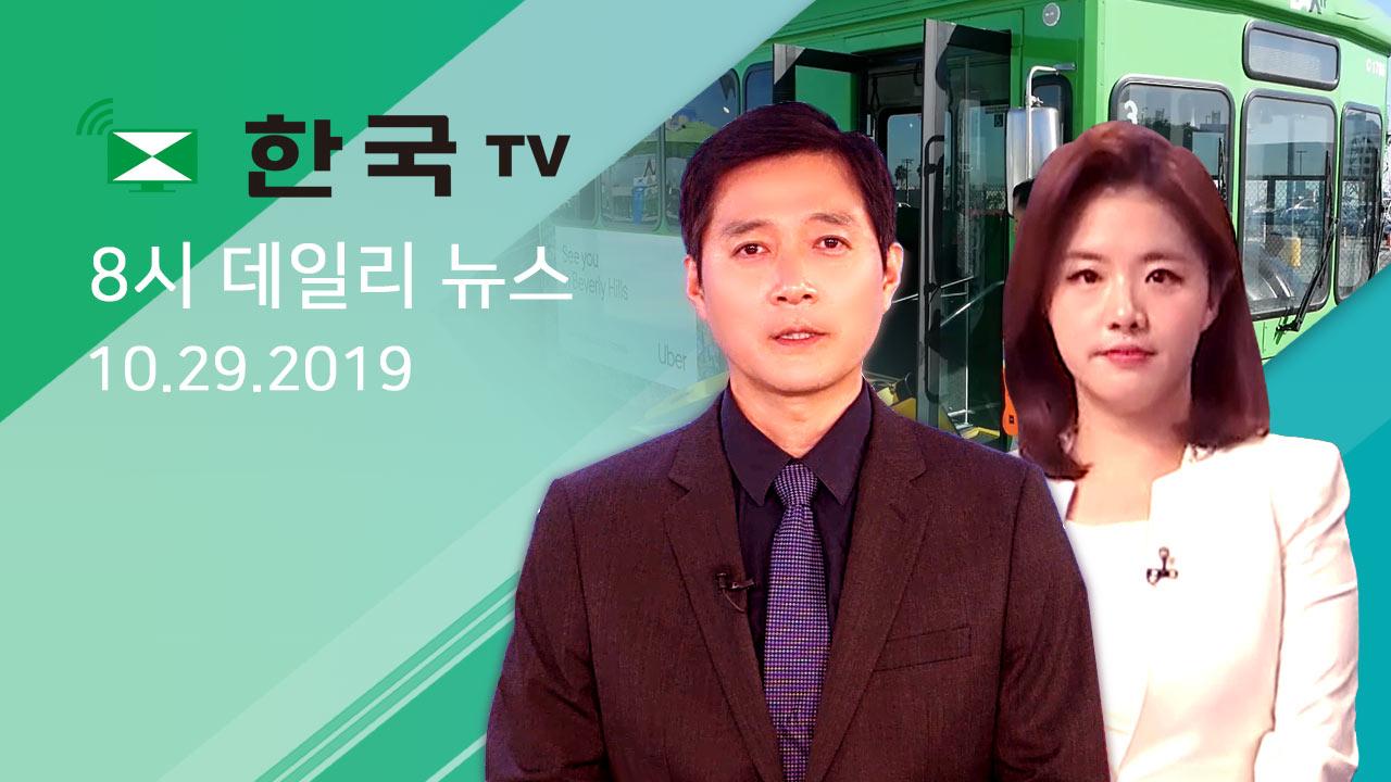 (10.29.2019) 한국TV 8시 데일리 뉴스