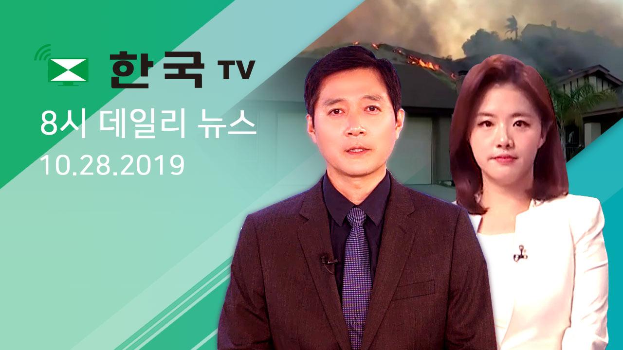 (10.28.2019) 한국TV 8시 데일리 뉴스