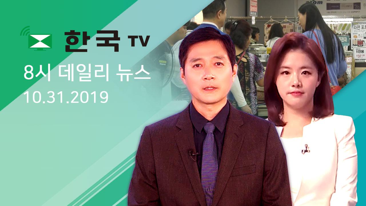 (10.31.2019) 한국TV 8시 데일리 뉴스