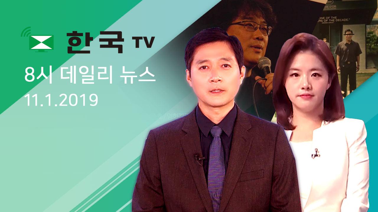 (11.1.2019) 한국TV 8시 데일리 뉴스