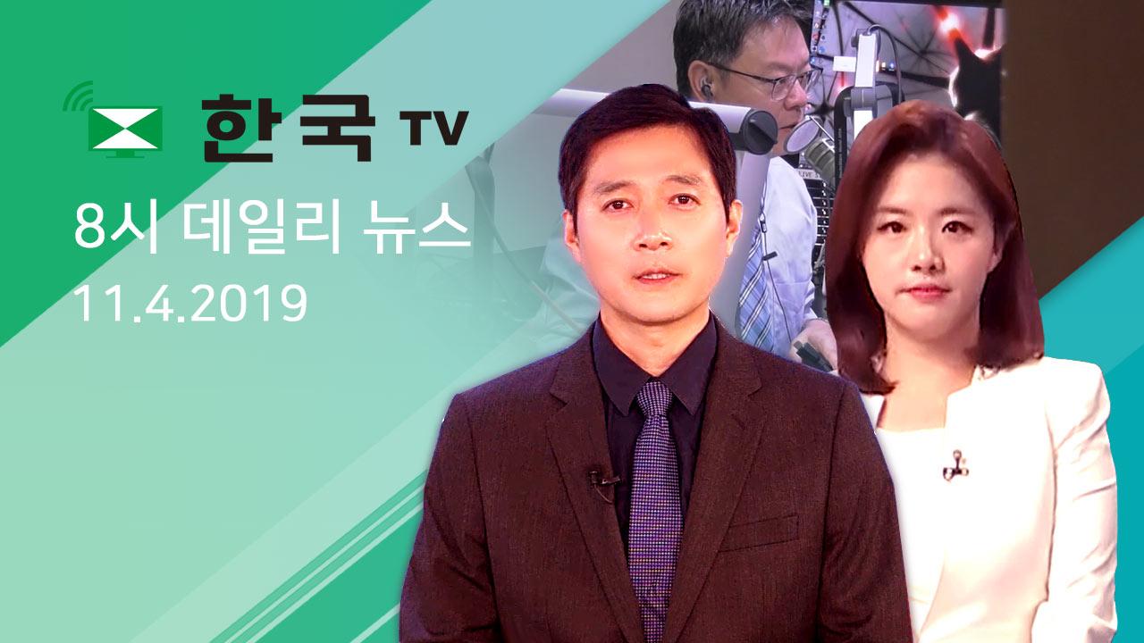 (11.4.2019) 한국TV 8시 데일리 뉴스