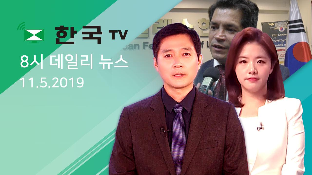 (11.5.2019) 한국TV 8시 데일리 뉴스