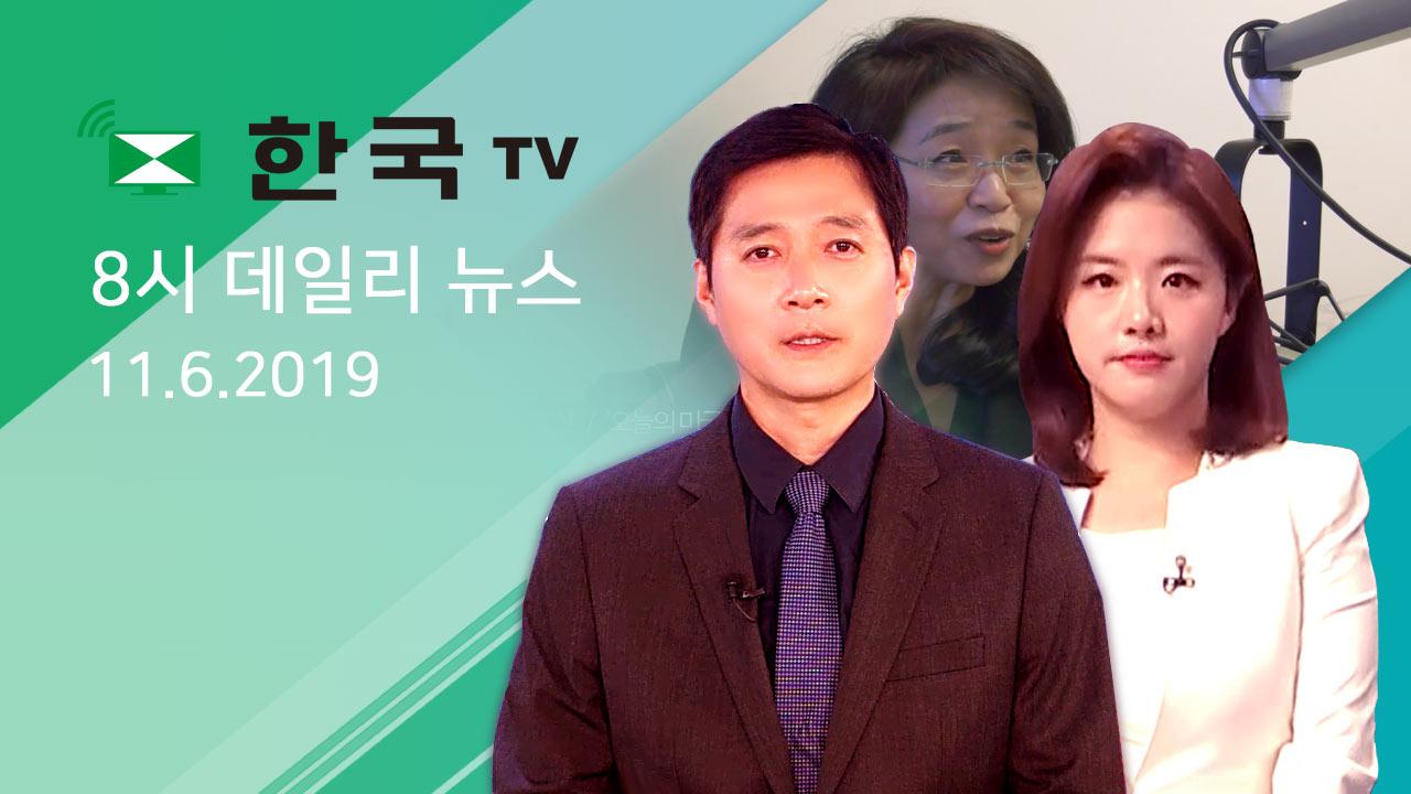 (11.6.2019) 한국TV 8시 데일리 뉴스
