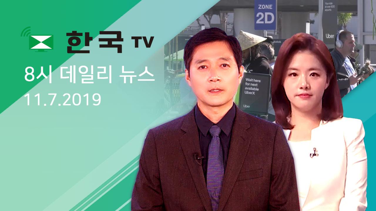 (11.7.2019) 한국TV 8시 데일리 뉴스