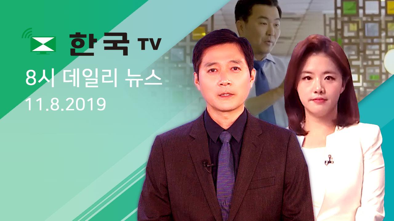 (11.8.2019) 한국TV 8시 데일리 뉴스