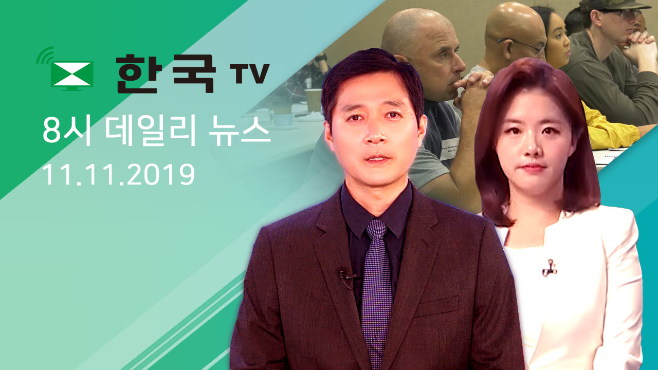 (11.11.2019) 한국TV 8시 데일리 뉴스