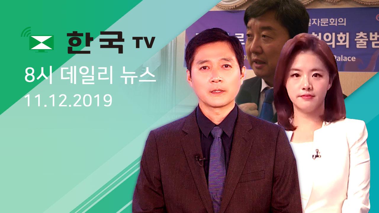 (11.12.2019) 한국TV 8시 데일리 뉴스