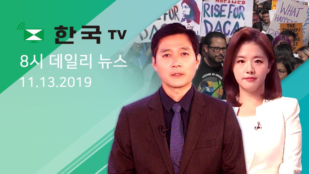 (11.13.2019) 한국TV 8시 데일리 뉴스