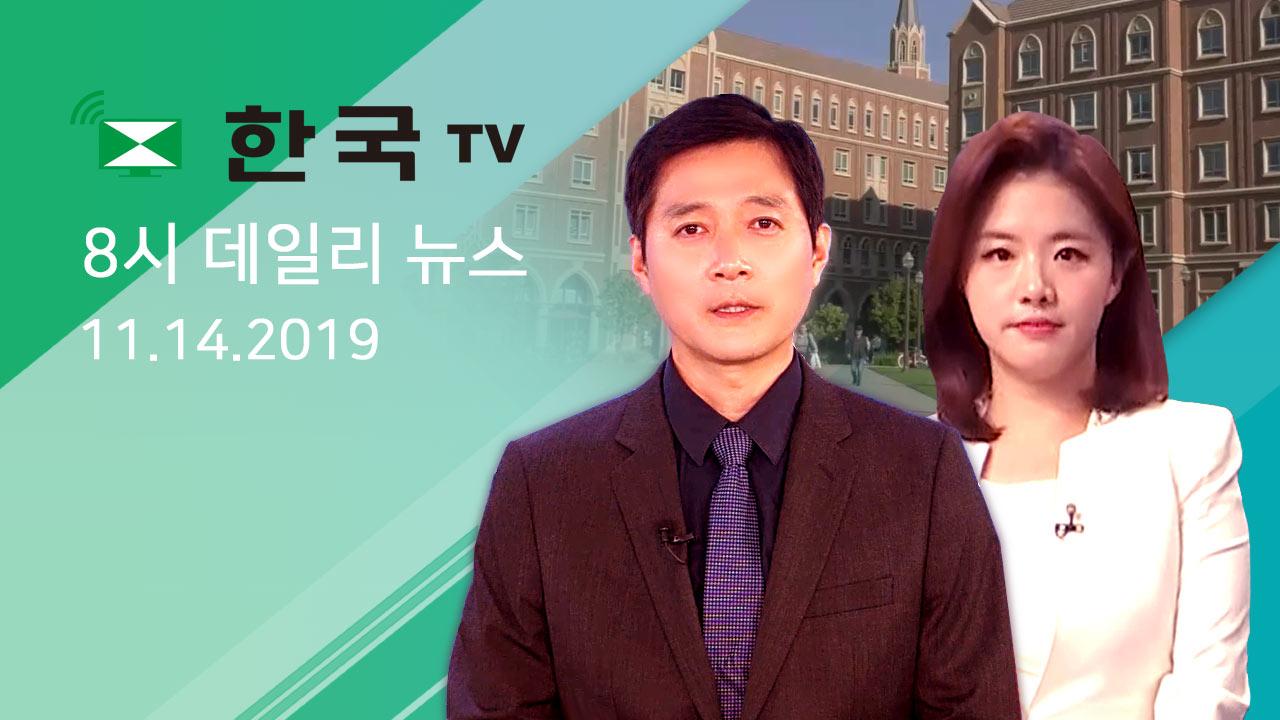 (11.14.2019) 한국TV 8시 데일리 뉴스