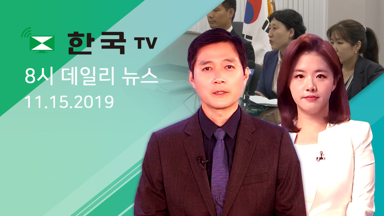 (11.15.2019) 한국TV 8시 데일리 뉴스