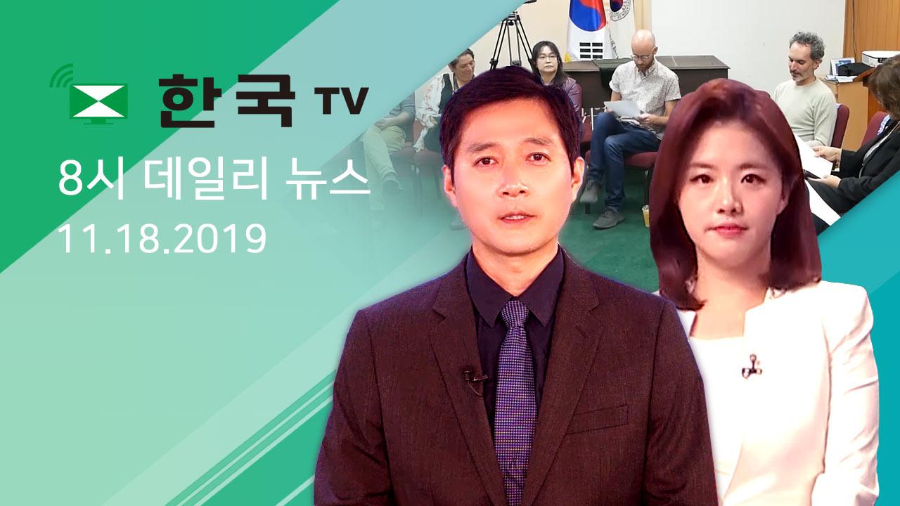 (11.18.2019) 한국TV 8시 데일리 뉴스