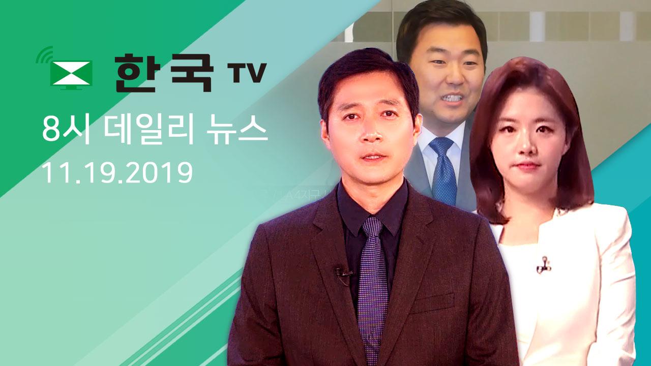 (11.19.2019) 한국TV 8시 데일리 뉴스