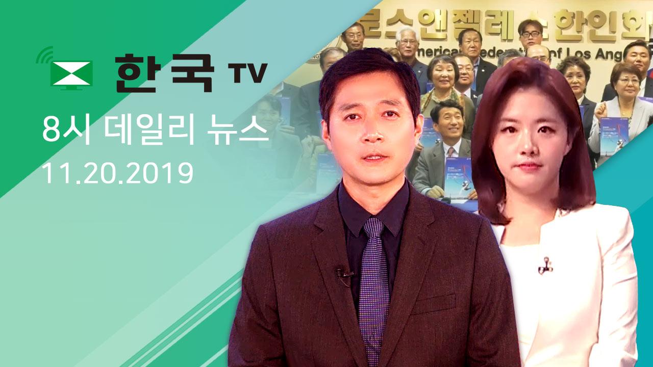 (11.20.2019) 한국TV 8시 데일리 뉴스