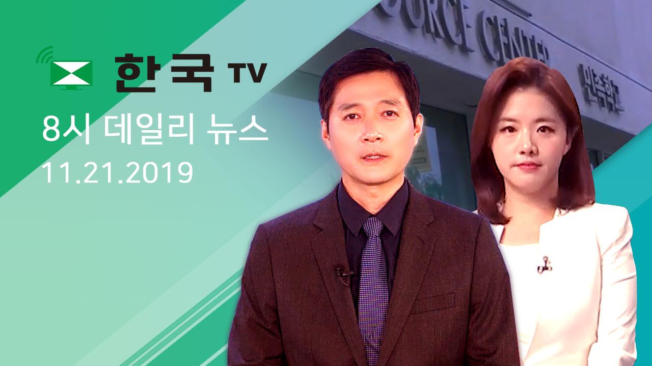 (11.21.2019) 한국TV 8시 데일리 뉴스