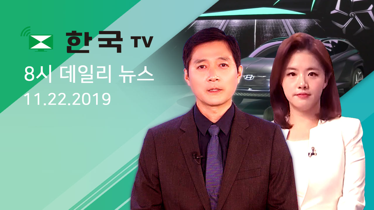 (11.22.2019) 한국TV 8시 데일리 뉴스