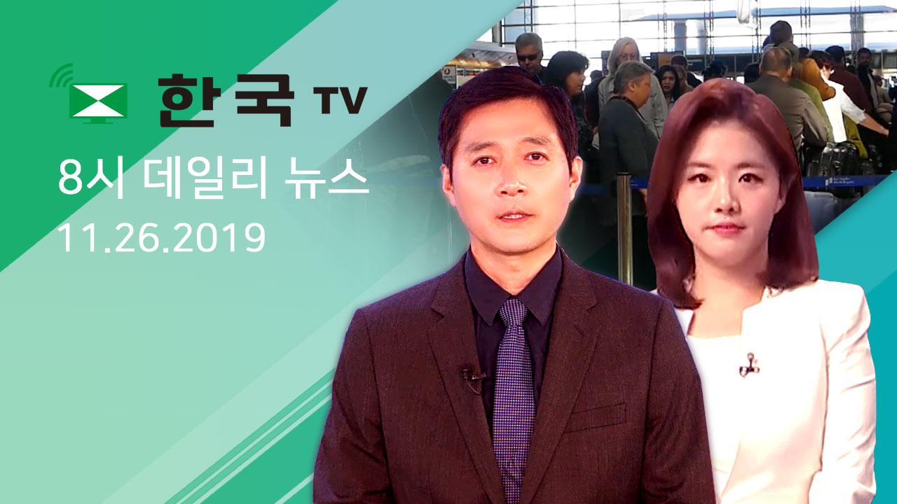 (11.26.2019) 한국TV 8시 데일리 뉴스