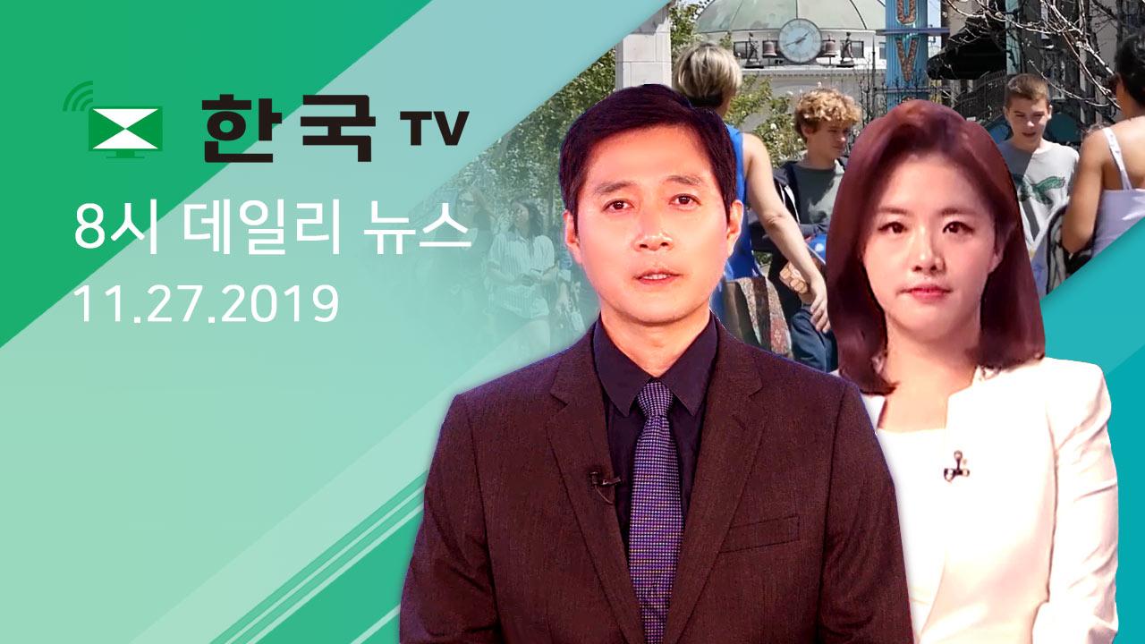 (11.27.2019) 한국TV 8시 데일리 뉴스