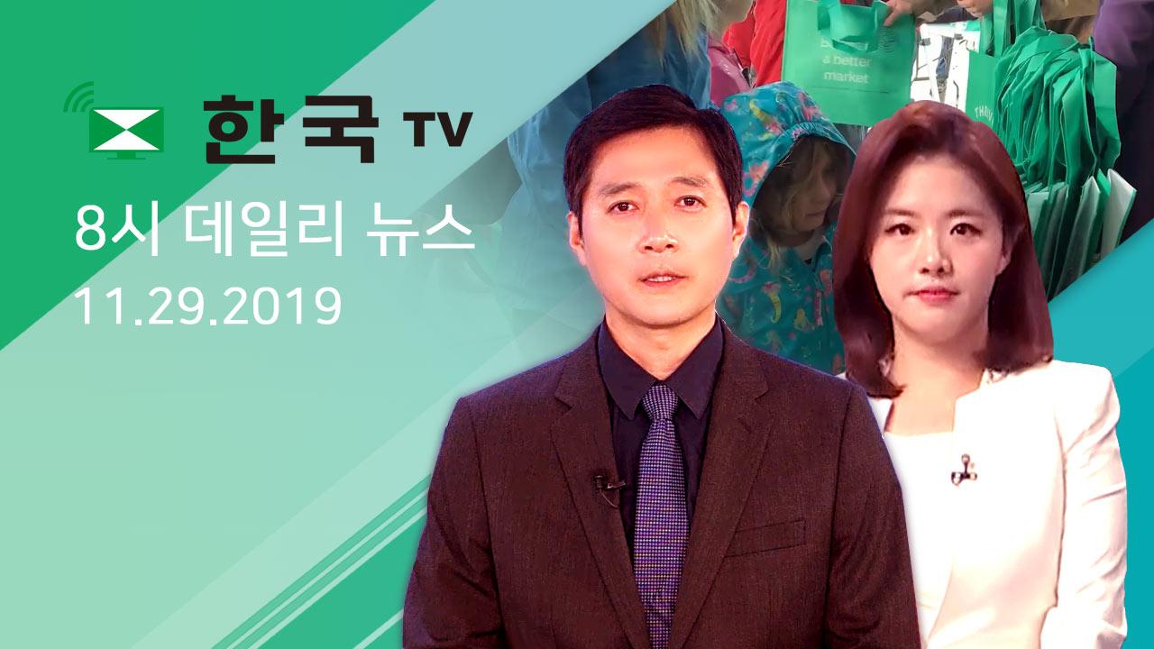 (11.29.2019) 한국TV 8시 데일리 뉴스