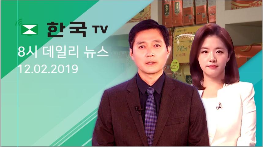 (12.02.2019) 한국TV 8시 데일리 뉴스