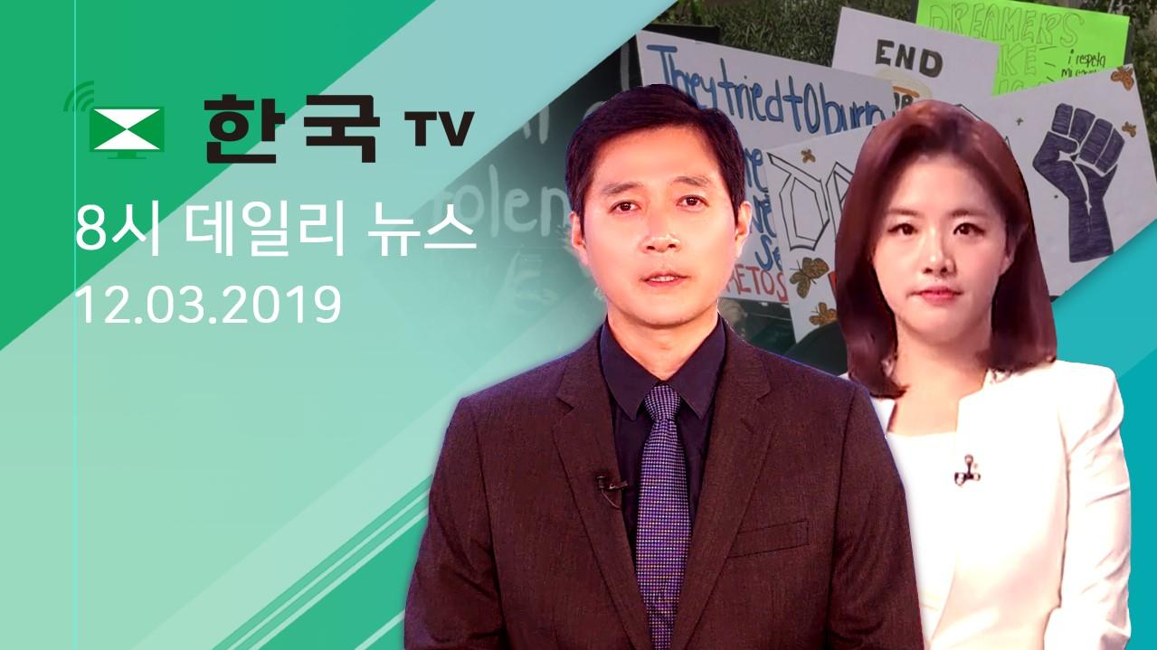 (12.03.2019) 한국TV 8시 데일리 뉴스