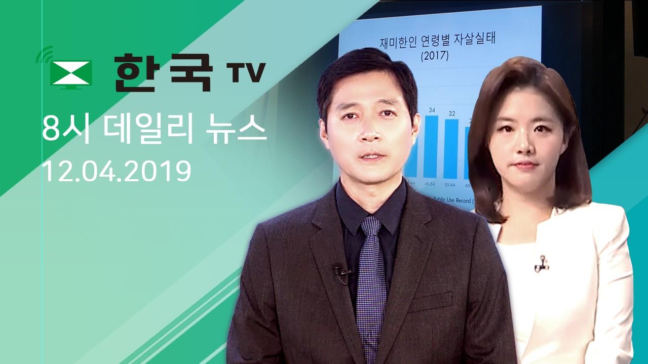 (12.04.2019) 한국TV 8시 데일리 뉴스