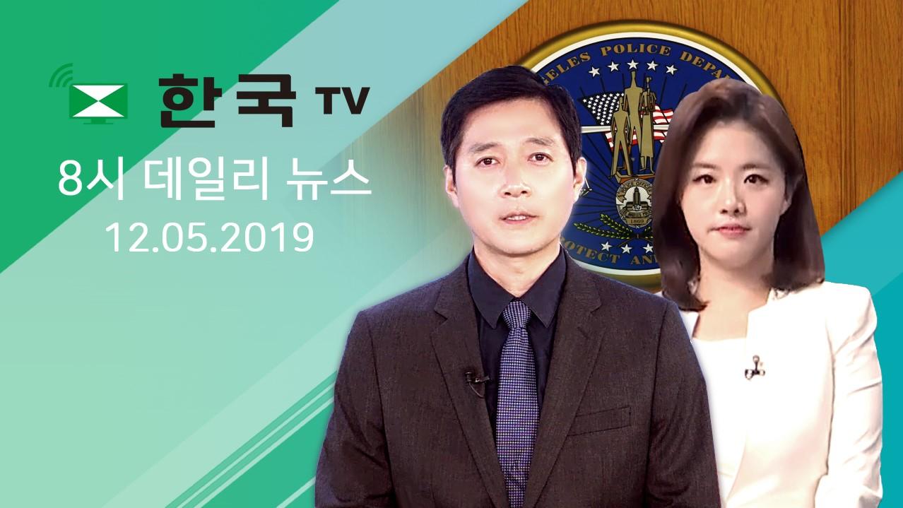 (12.05.2019) 한국TV 8시 데일리 뉴스
