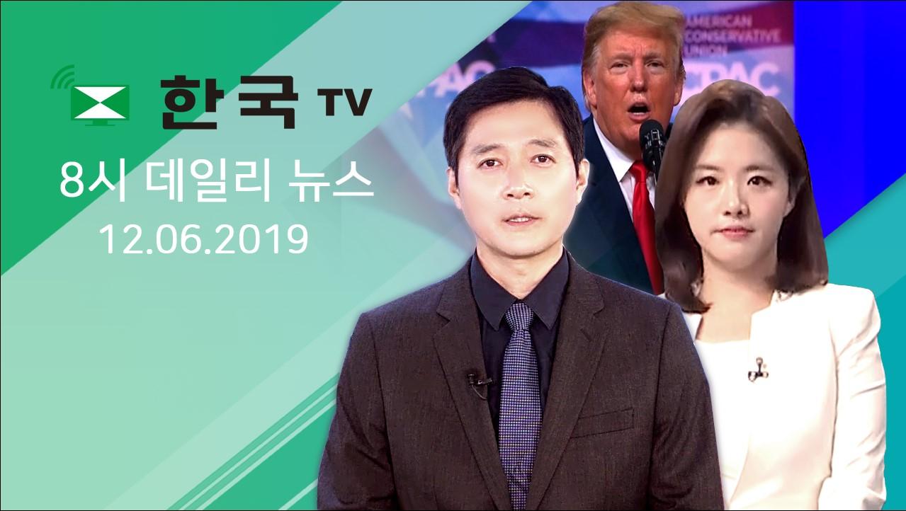 (12.06.2019) 한국TV 8시 데일리 뉴스