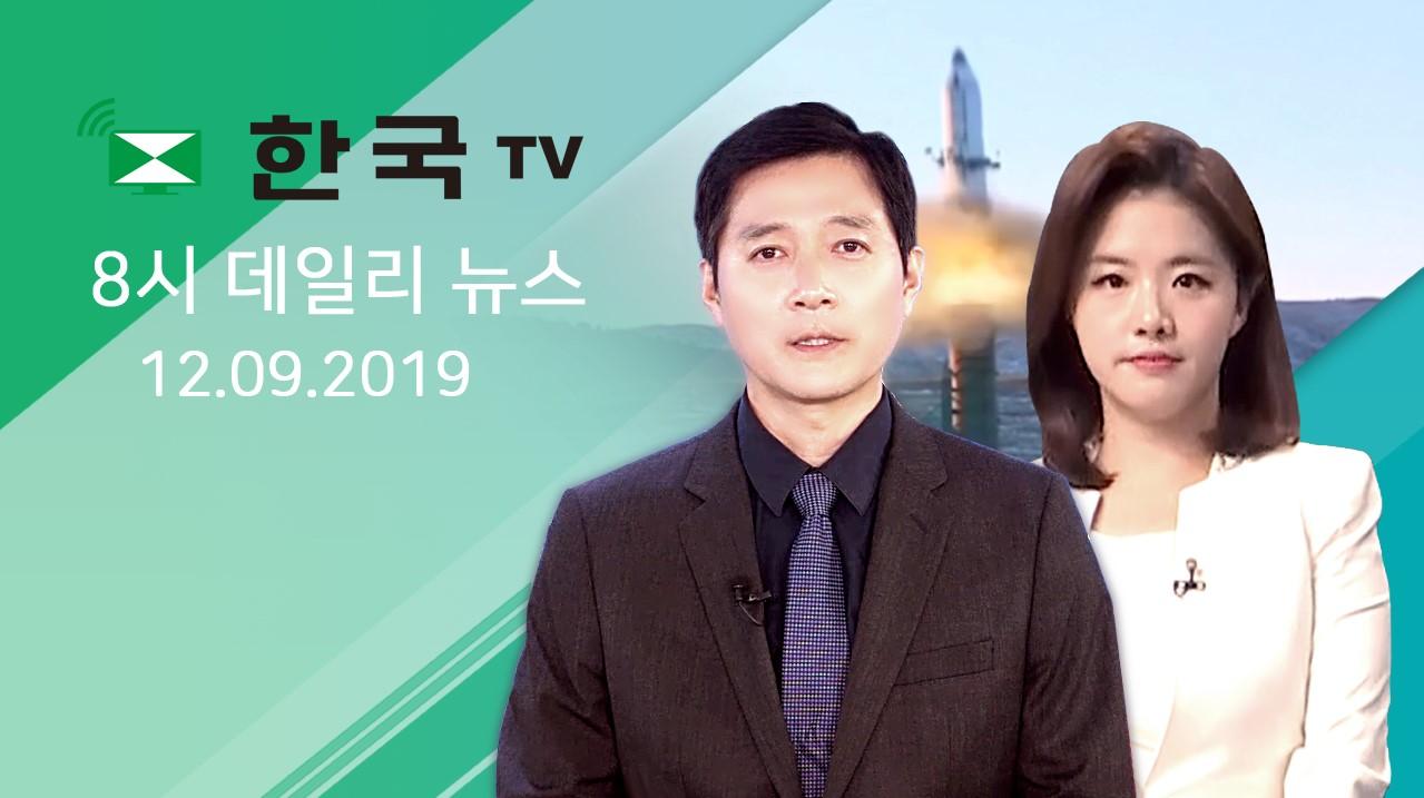 (12.09.2019) 한국TV 8시 데일리 뉴스