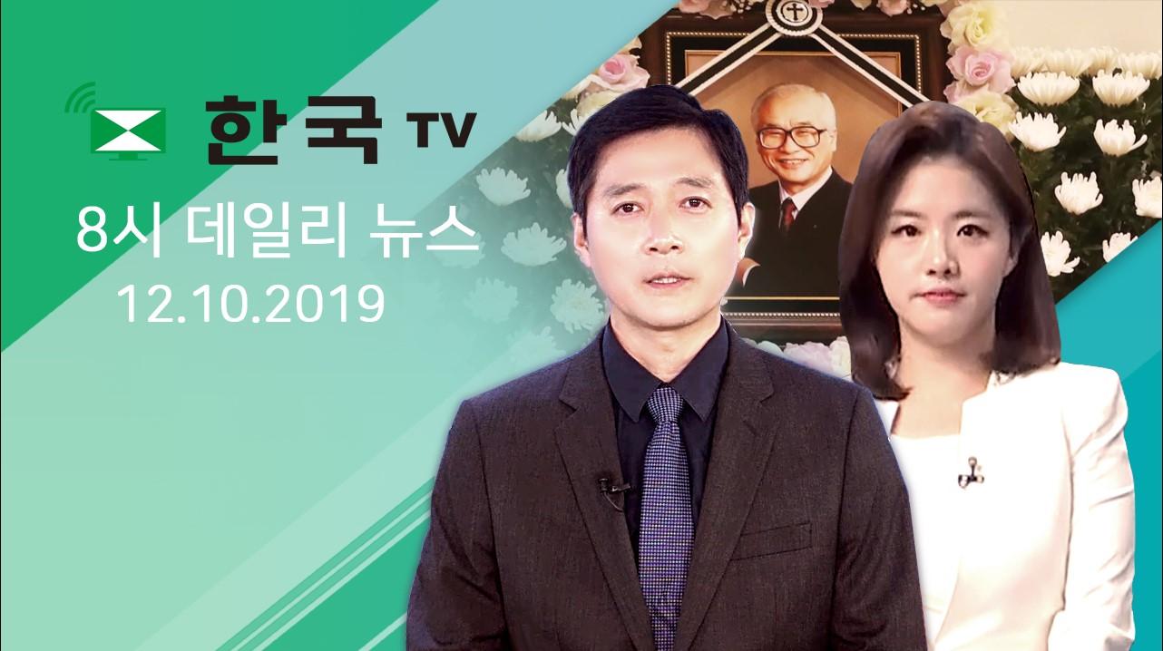 (12.10.2019) 한국TV 8시 데일리 뉴스