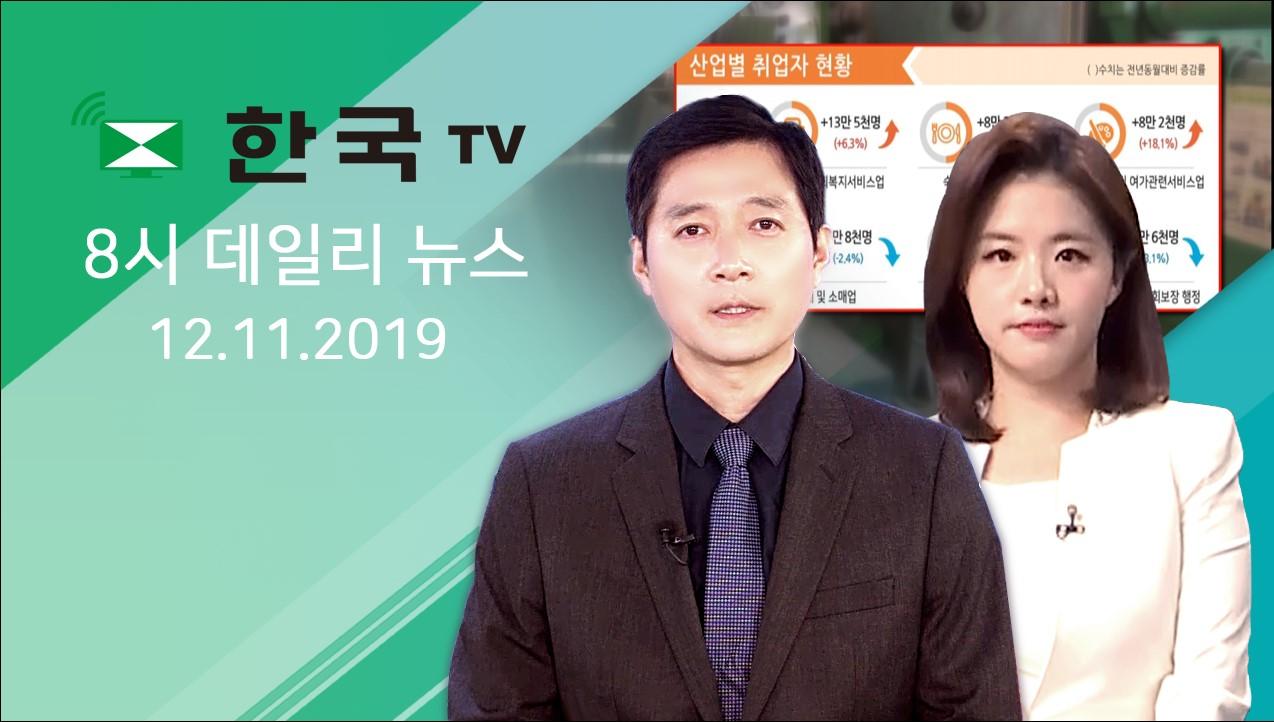 (12.11.2019) 한국TV 8시 데일리 뉴스