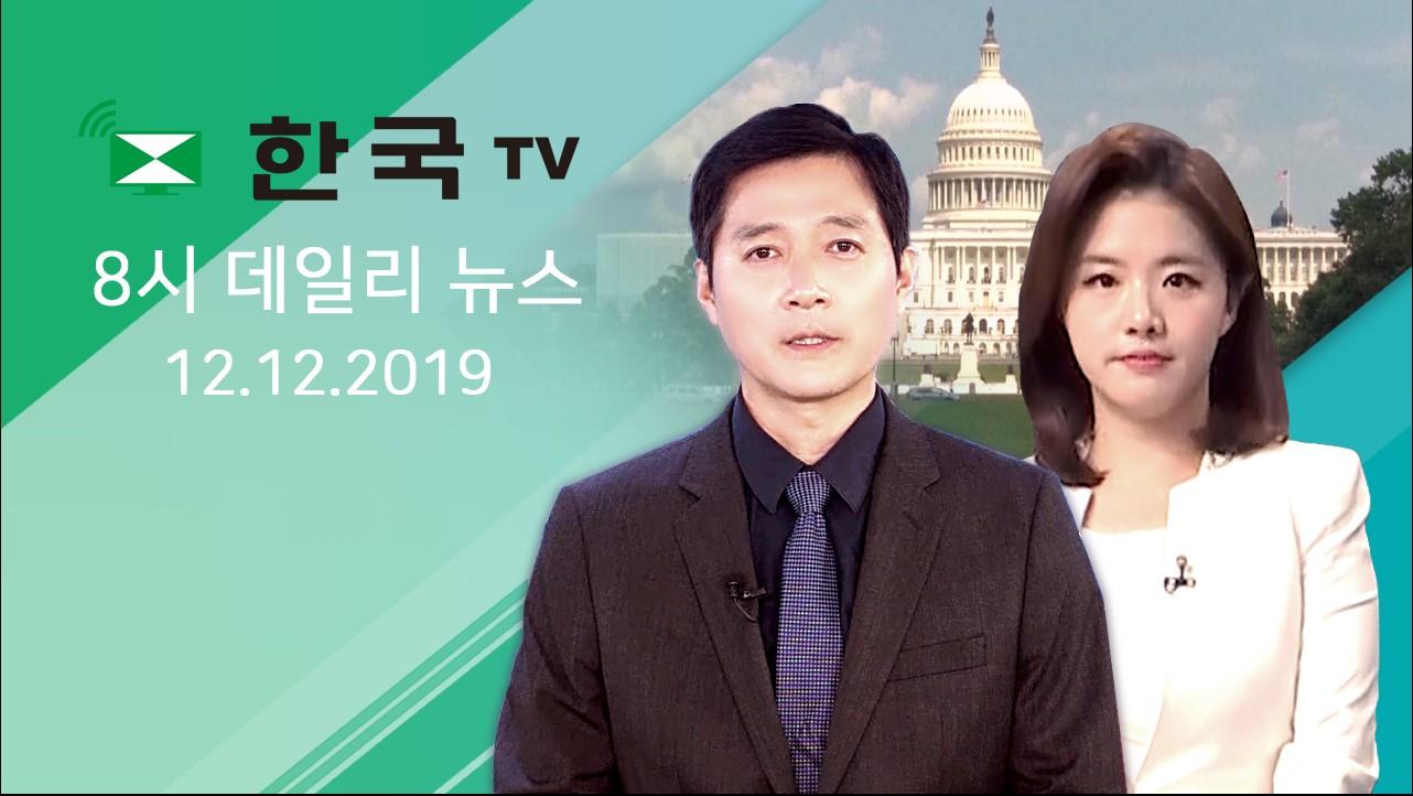 (12.12.2019) 한국TV 8시 데일리 뉴스
