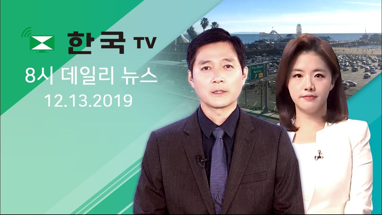 (12.13.2019) 한국TV 8시 데일리 뉴스