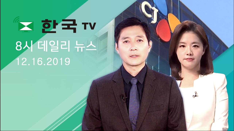 (12.16.2019) 한국TV 8시 데일리 뉴스