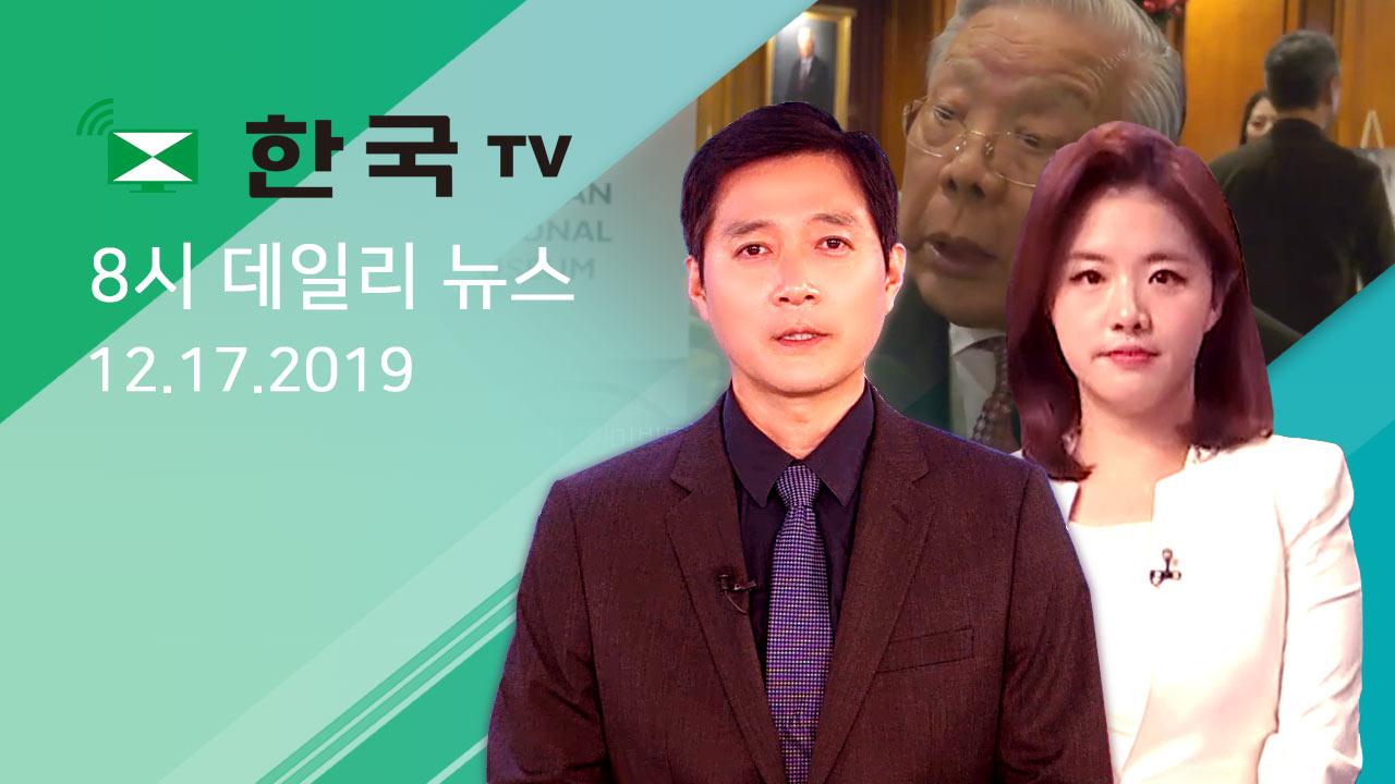 (12.17.2019) 한국TV 8시 데일리 뉴스